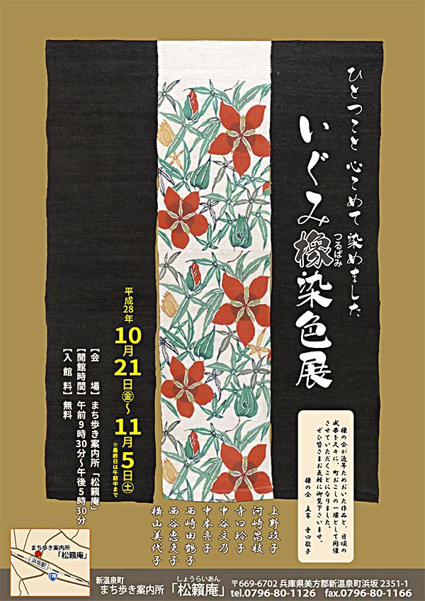 2016_1021igumi