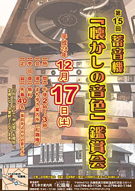 2016_1217