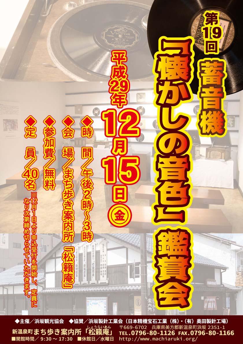"""第19次留聲機""""懷kashino音色""""鑒賞會"""